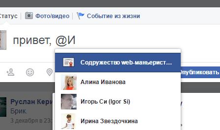 Как сделать ссылку на пост в фейсбук