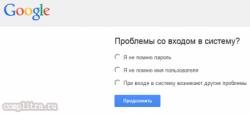 Восстанавливаем пароль используем личную учетную запись Google
