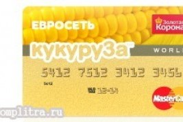 Как пользоваться платёжной кредитной картой Кукуруза
