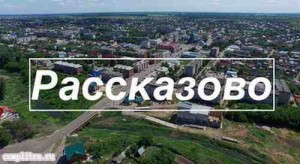 В глубинке одной из губерний, околотке села Рассказово, найдена бомба