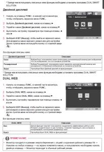 как установить программу работы с DUAL SMART SOLUTION в ЖК мониторе LG