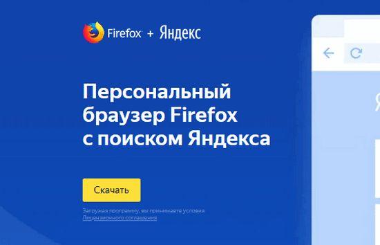 отключаем запрет установки дополнений-Firefox