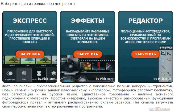 Русский фотошоп работа онлайн лучшие стратегии форекс внутри дня