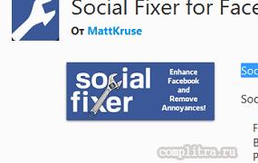 настроить страничку в фейсбук с помощью плагина Social Fixer