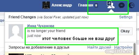 знать кто из друзей на фейсбуке отказался от дружбы с нами