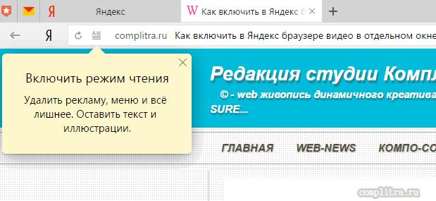 дополнения в яндекс браузера режим для чтения