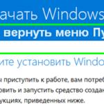как вернуть меню пуск для windows 10