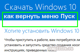 Как вернуть меню Пуск для Windows 10 - воспользуемся утилитой Classic Shell