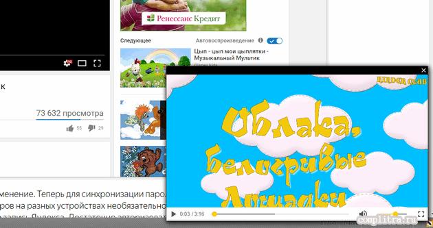 как включить отдельное окно с видео в браузере яндекс