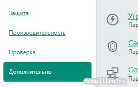 Антивирус Касперского блокирует сайты с протоколом https - соединение не защищено