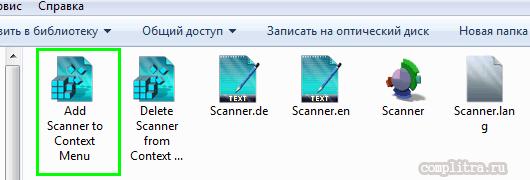 размер папок scanner