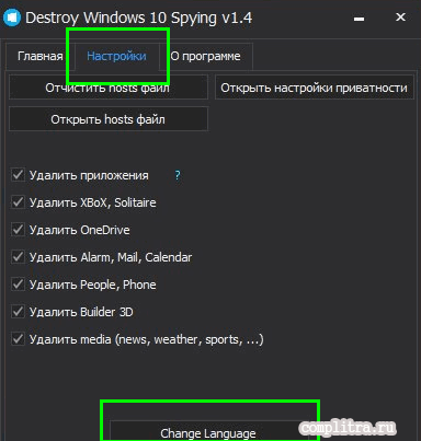 шпионаж в Windows 10