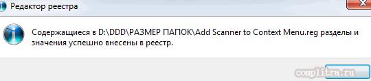 утилита scanner