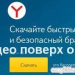 включаем в Яндекс браузере видео в отдельном окне