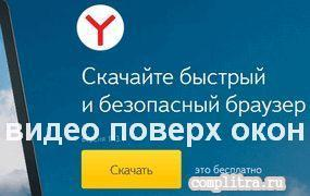 Как включить в Яндекс Браузере видео в отдельном окне
