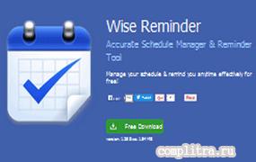 Напоминания на рабочем столе о важных делах - программа Wise Reminder