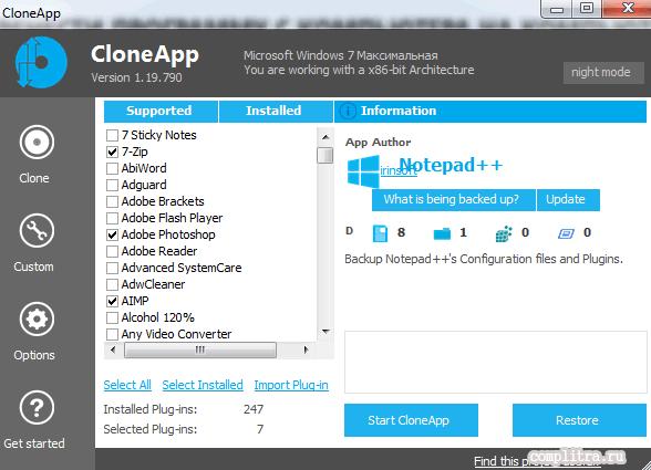 резервное копирование данных сloneаpp