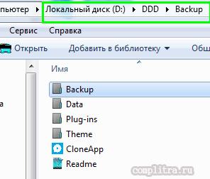 восстановление программ cloneapp