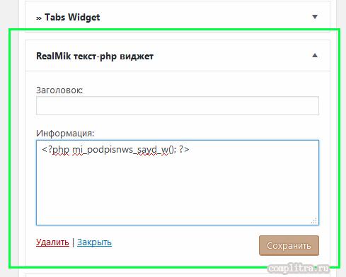 классический текстовый виджет в обновлении wp