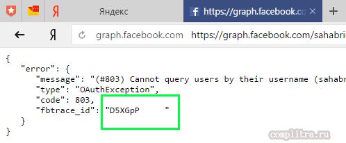 личный id в Фейсбук и ВКонтакте