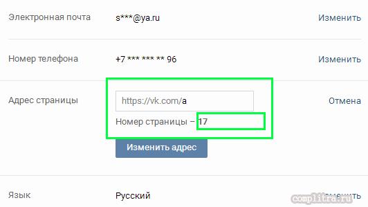 личный id-v-VKontakte