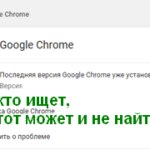 окно браузера Google Chrome во весь экран