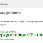 программа для очистки браузера google chrome