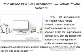 Как проверить безопасность своего VPN сервиса - несколько способов