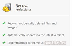 Как восстановить удалённые файлы с любого носителя... утилита Recuva