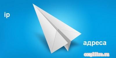динамический и статичекский ip адреса
