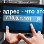 ip -адреса динамический и статический