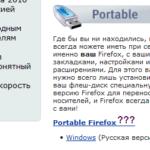 как создать в браузере Mozilla Firefox второй третий профиль
