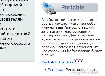 Как по быстрому создать в браузере Mozilla Firefox второй третий профиль...