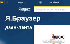 новости дзен ленты Яндекс браузера