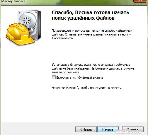 программа Recuva восстановить файлы