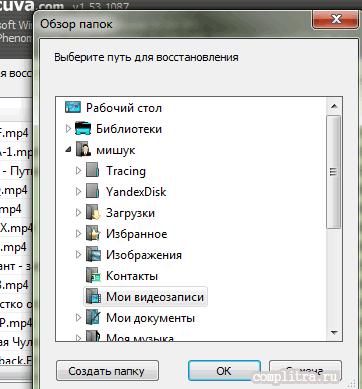 программа Recuva восстановить удалённые файлы