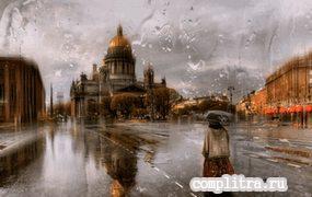 С питерских крыш — дождь — хаос поэт акварели…