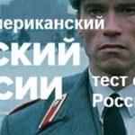 тест американцев о россии