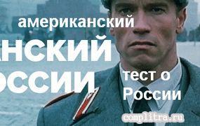 Тест американцев о России. Вопрос: кто умнее..?