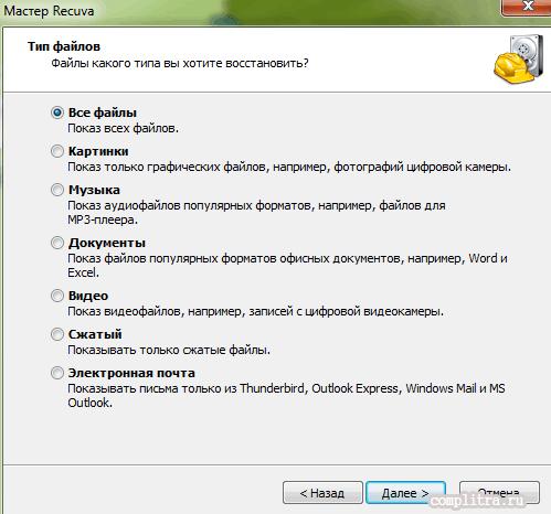 удалённые файлы программа Recuva
