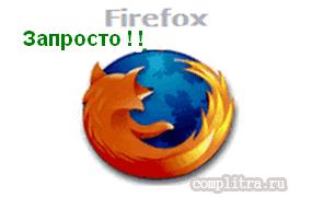 Как без проблем добавить визуальные закладки Яндекс в обновлённый Mozilla Firefox