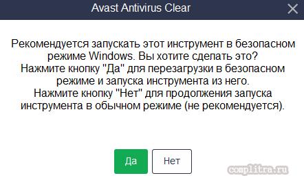 Как удалить антивирус Avast, Аvast upgrade utility