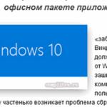 Оперативные настройки Windows 10