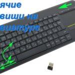 горячие клавиши и запросы к Windows