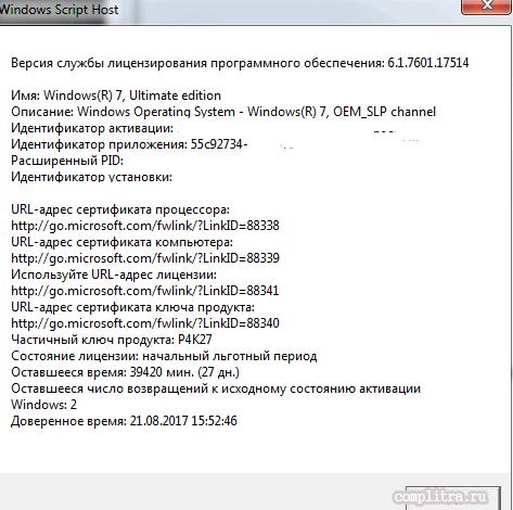 горячие запросы к Windows
