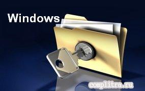 Как отключить экран блокировки в Windows 10 - настройки системы