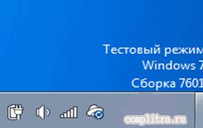 Как включить или отключить тестовый режим Виндовс 7. 8. 10.