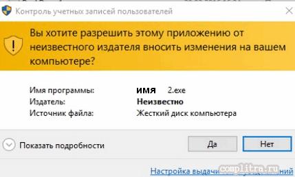 Как отключить в Windows UAC