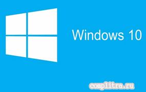 Windows 10 включаем ночной режим; и ещё кое-что - работаем с комфортом