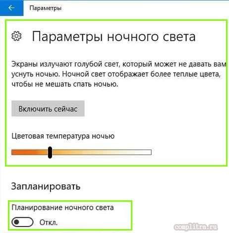 Windows включаем ночной режим
